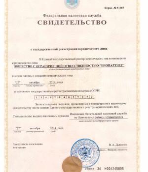 Свидетельство и государственной регистрации юридического лица